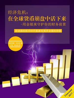 cover image of 经济危机 (Economic Crisis)