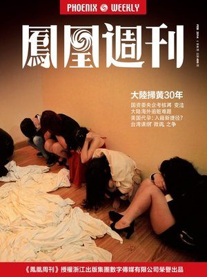 cover image of 香港凤凰周刊 2014年05期(解密大陆慈善政治) Hongkong Phoenix Weekly: Inside Story of Charity Politics in Mainland China
