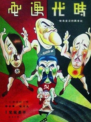 cover image of 时代漫画 第三十本  (Time comics No.30)