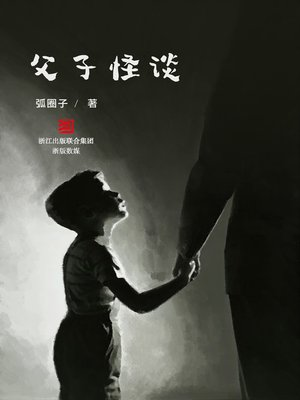 cover image of 父子怪谈