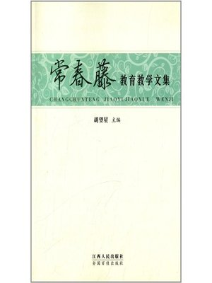 cover image of 常春藤教育教学文集 Ivy league education teaching corpus