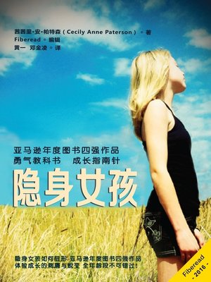 cover image of 隐身女孩 (Invisible)