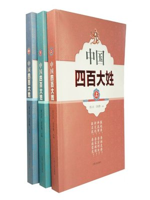 cover image of 中国四百大姓 1-3册 China's four hundred surnames, Volumes 1-3