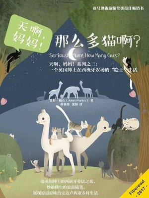 cover image of 天啊,妈妈!那么多猫啊? (Seriously Mum, How Many Cats?)