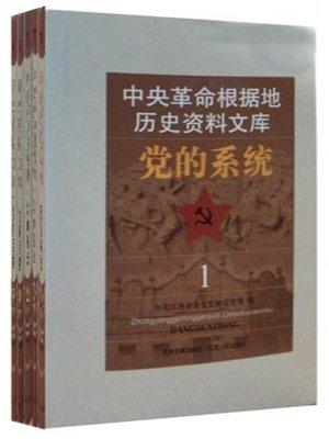 cover image of 中央革命根据地历史资料文库·党的系统 The system of historical data library, the party's central revolutionary base