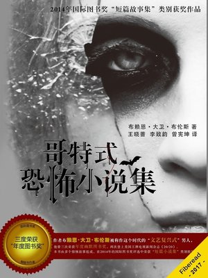 cover image of 哥特式恐怖小说集 (The Gothic Shift)