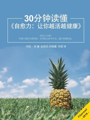 cover image of 30分钟读懂《自愈力