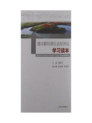 cover image of 建设鄱阳湖生态经济区学习读本 The construction of Ecological Economic Zone Poyang Lake learning reader