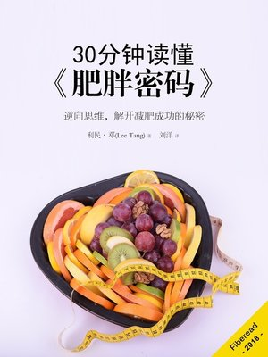 cover image of 30分钟读懂《肥胖密码