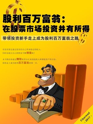 cover image of 股利百万富翁:在股票市场投资并有所得 (The Dividend Millionaire: Investing for Income and Winning in the Stock Market)