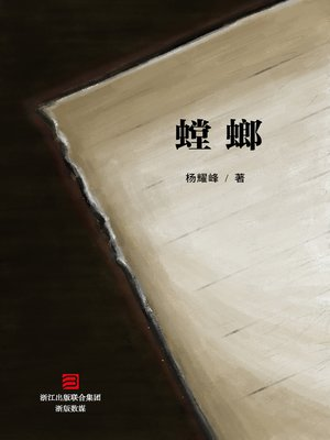 cover image of 螳螂