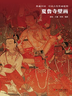 cover image of 夏鲁寺壁画