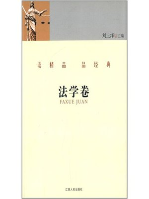 cover image of 读精品 品经典 法学卷 Read the fine and classical articles Law Volume