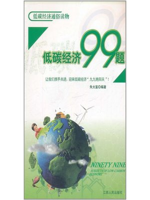 cover image of 低碳经济99题 99 questions about low-carbon economy
