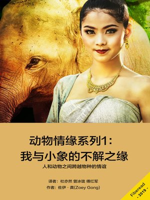 cover image of 动物情缘系列1 (A Girl and Her Elephant)