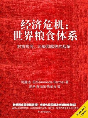 cover image of 经济危机 (Economic Crisis)