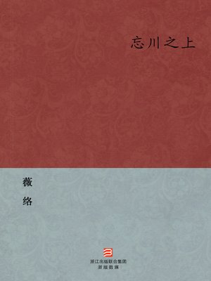 cover image of 中国玄幻小说:忘川之上(Chinese fantasy novels:Resentment and Beauty)