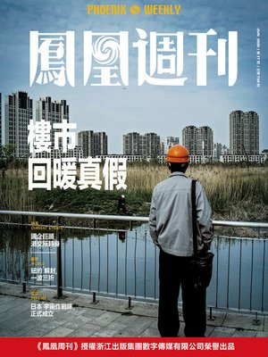 cover image of 楼市回暖真假 香港凤凰周刊2020年第17期 (Phoenix Weekly 2020 No.17)