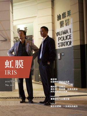 cover image of 虹膜2017年11月上(No.101) (IRIS Nov.2017 Vol.1 (No.101) )
