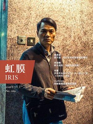 cover image of 虹膜2016年7月上(No.069)(IRIS July.2016 Vol.1 (No.069))