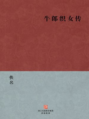 cover image of 中国经典名著:牛郎织女传(简体版)(Chinese Classics:Girl weaver and Cowherd boy — Simplified Chinese Edition)
