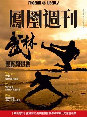 cover image of 武林的现实与想象 香港凤凰周刊2020年第16期 (Phoenix Weekly 2020 No.16)