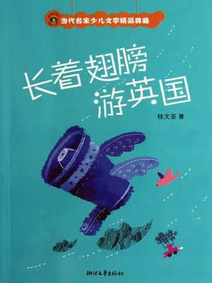 cover image of 长着翅膀游英国 (Famous Contemporary Masters Youth Literature — Tour of England with Wings)
