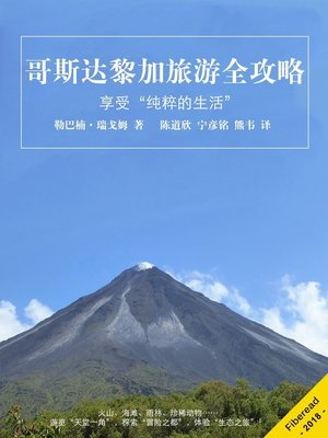 cover image of 哥斯达黎加旅游全攻略 (What You Need to Know Before You Travel to Costa Rica)