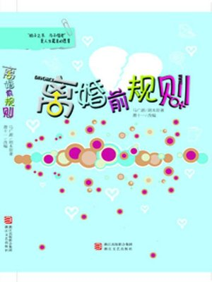 cover image of 离婚前规则 ( Chinese born after 1980 's marriage status:Before the Divorce Rules)