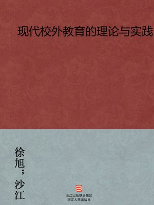 cover image of 现代校外教育的理论与实践(The modern education theory and Practice)