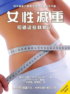 cover image of 女性减重 (Weight Loss for Women)
