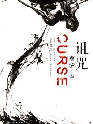 cover image of 蔡骏悬疑小说:诅咒(疑中生疑,将悬疑推至极致。悬而不决,使诅咒绵延千年!蔡骏悬疑小说经典杰作!)(Cai Jun mystery novels: curse)