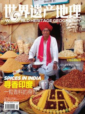cover image of 寻香印度:一粒香料的身世 世界遗产地理第30期 (World Heritage Geography No 30)