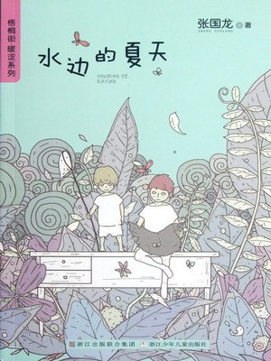 cover image of 梧桐街暖涩系列:水边的夏天 ( Chinese children's Novels: Summers At Water's Edge)