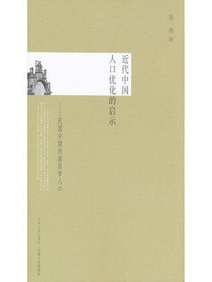 cover image of 近代中国人口优化的启示 Modern Chinese population optimized inspiration