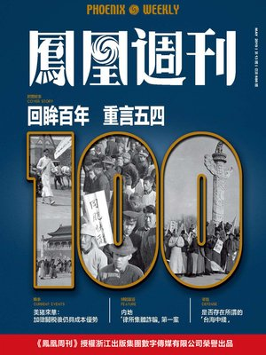 cover image of 回眸百年 重言五四 香港凤凰周刊2019年第13期 (Phoenix Weekly 2019 No.13)