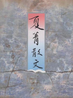 cover image of 夏菁散文(Xia Jing Essays)
