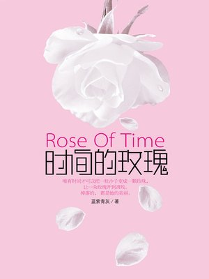 cover image of 悬疑世界系列图书:时间的玫瑰(The Rose of Time — Mystery World Series (Chinese Edition) )