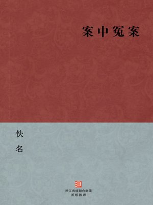 cover image of 中国经典名著:案中冤案(繁体版)(Chinese Classics: The Case of Injustice — Traditional Chinese Edition)