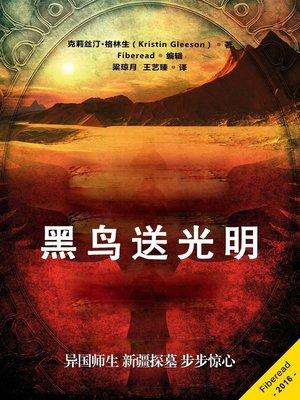 cover image of 黑鸟送光明 (Raven Brought the Light)