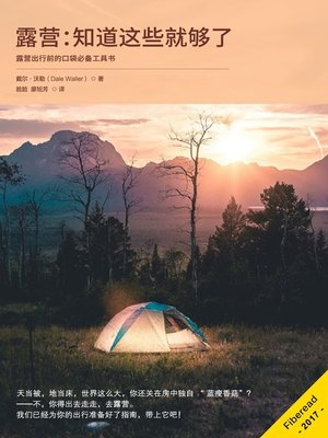 cover image of 露营:知道这些就够了 (Camping Everything You Need to Know)