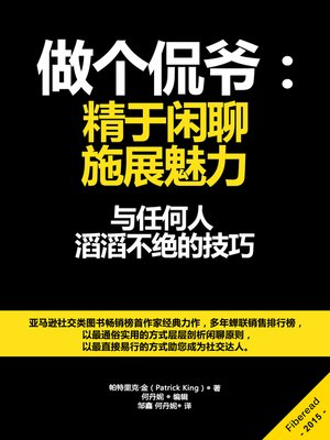 cover image of 做个侃爷:精于闲聊,施展魅力 CHATTER, Small Talk, Charisma, and How to Talk to Anyone