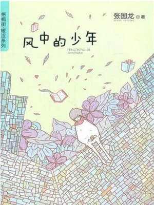 cover image of 梧桐街暖涩系列:风中的少年 ( Chinese children's Novels: The Wind Runner )