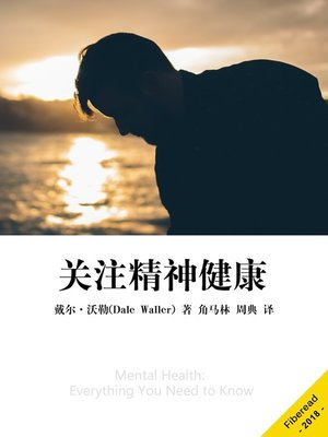 cover image of 关注精神健康