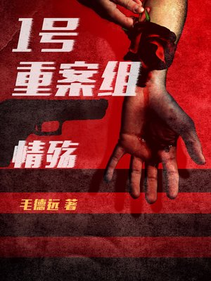 cover image of 1号重案组之情殇