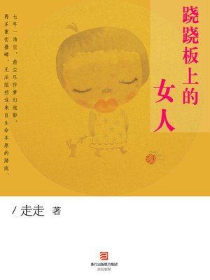 cover image of 跷跷板上的女人 The Woman on the Seesaw - Emotion Series (Chinese Edition)