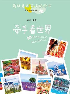 cover image of 爸爸妈妈去哪儿:牵手看世界 (Hand in Hand! Travel around the World)