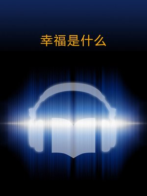 cover image of 幸福是什么 (What Happiness Is)