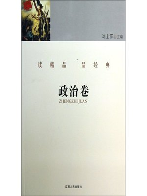 cover image of 读精品 品经典 政治卷 Read the fine and classical articles Political Volume