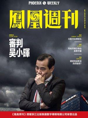 cover image of 审判吴小晖 香港凤凰周刊2018年第25期 (Phoenix Weekly 2018 No.25)